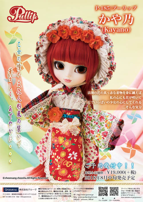 http://magmaheritage.com/Pullip/Kayoko/kayoko1.jpg